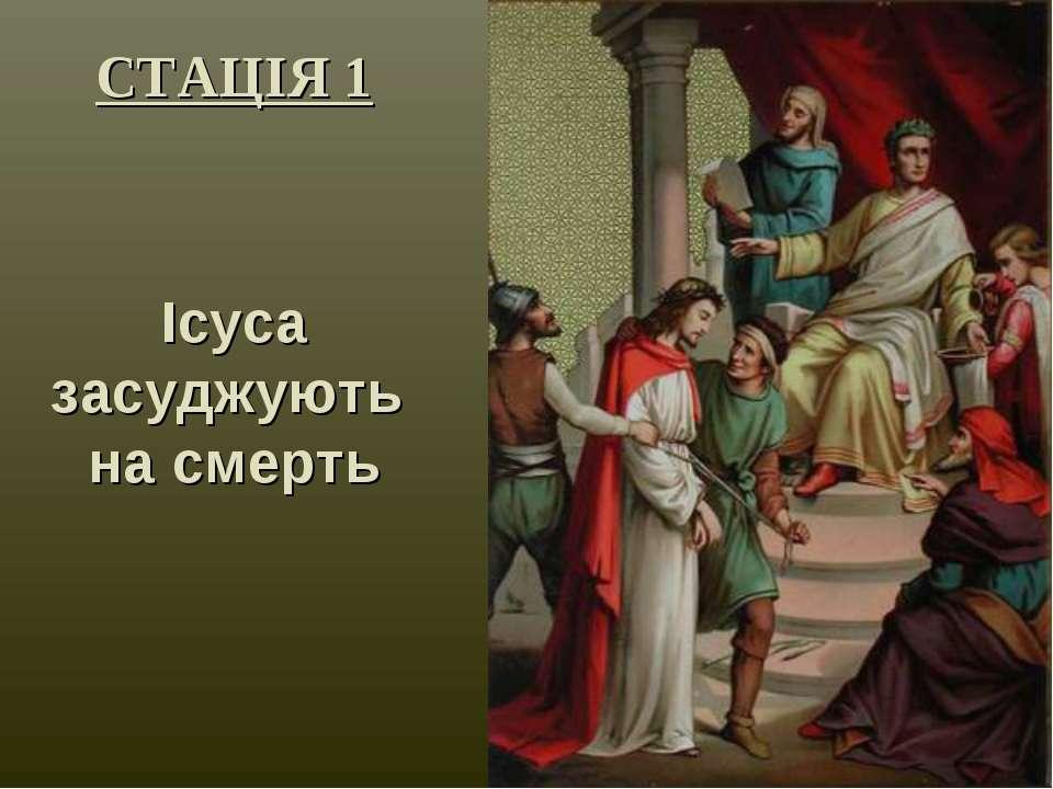 СТАЦІЯ 1 Ісуса засуджують на смерть