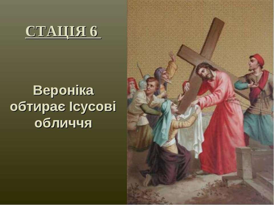 СТАЦІЯ 6 Вероніка обтирає Ісусові обличчя