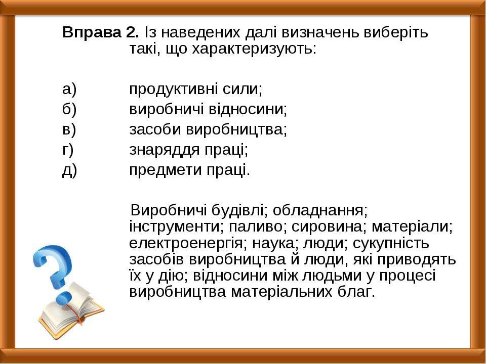Вправа 2. Із наведених далі визначень виберіть такі, що характеризують: а) пр...