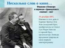 Несколько слов о кино… 28 декабря 1895. Именно в этот день в Париже братья Лу...