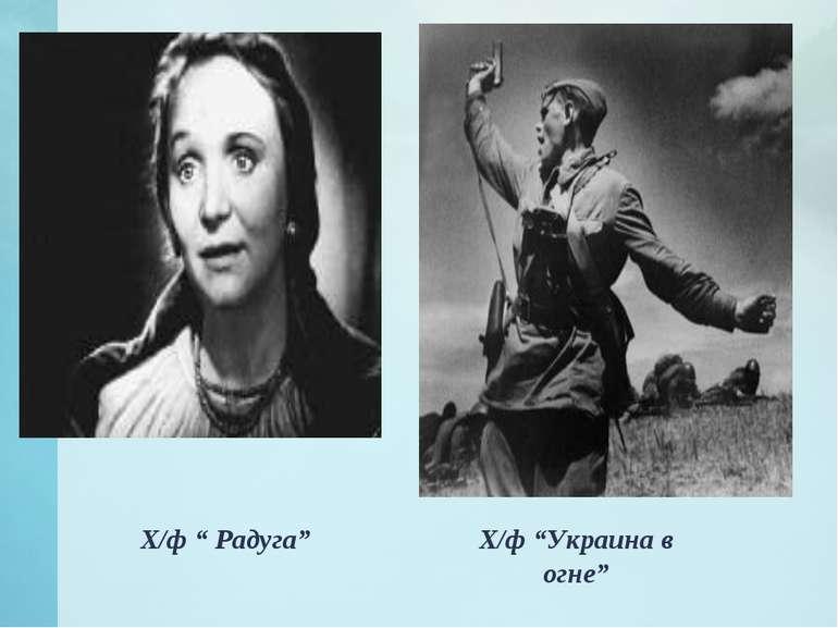 "Х/ф ""Украина в огне"" Х/ф "" Радуга"""
