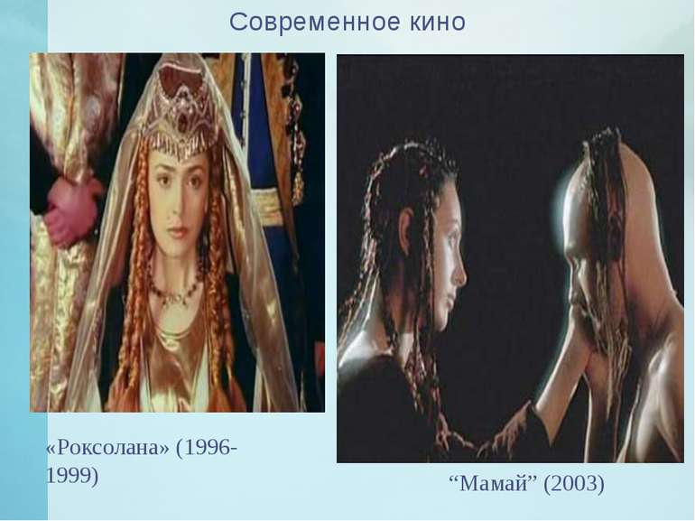 """Современное кино """"Мамай"""" (2003) «Роксолана» (1996-1999)"""