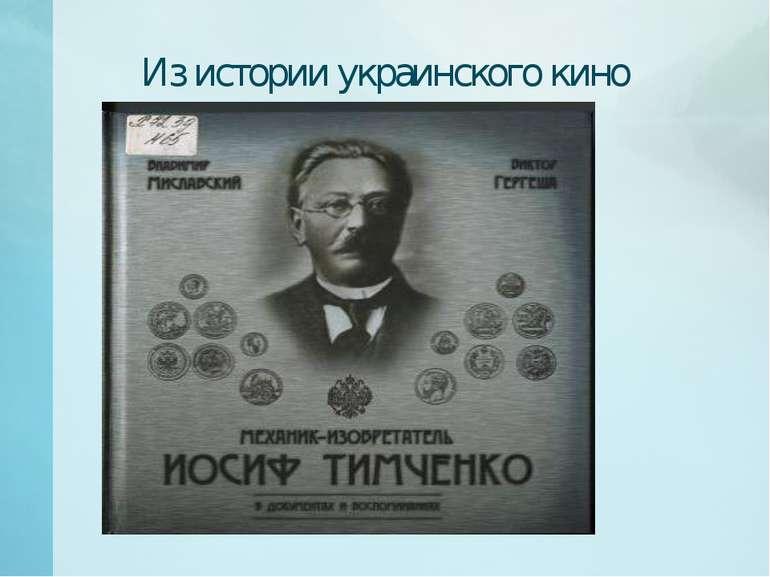 Из истории украинского кино