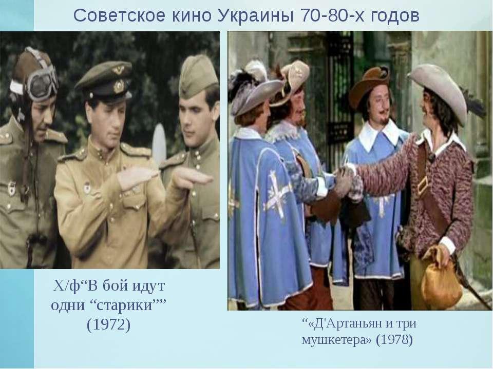 """Советское кино Украины 70-80-х годов Х/ф""""В бой идут одни """"старики"""""""" (1972) """"«..."""