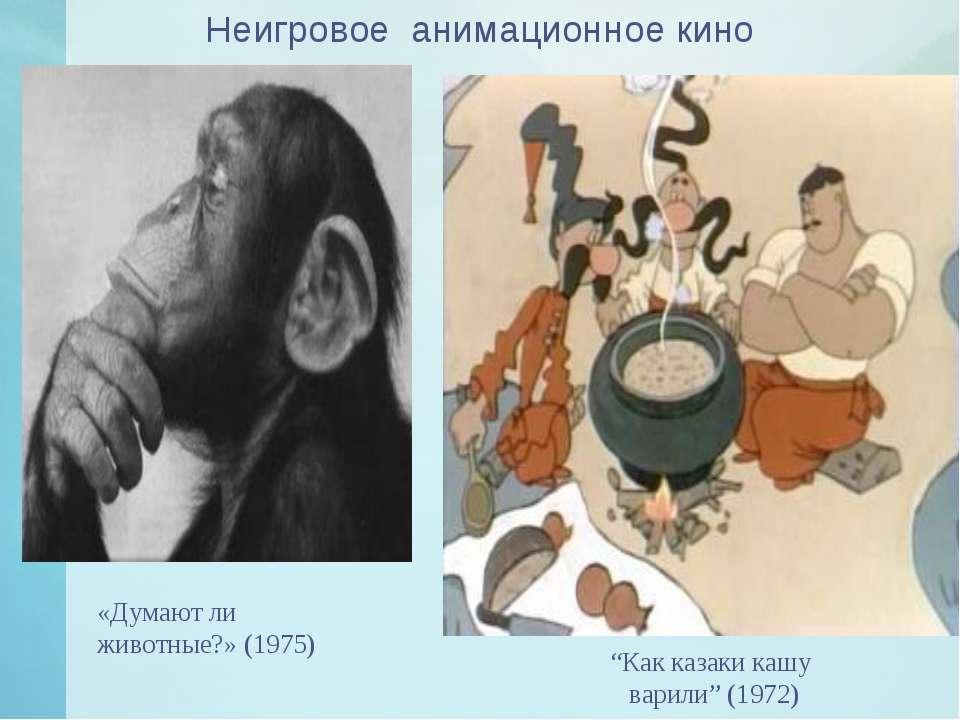 """Неигровое анимационное кино """"Как казаки кашу варили"""" (1972) «Думают ли животн..."""