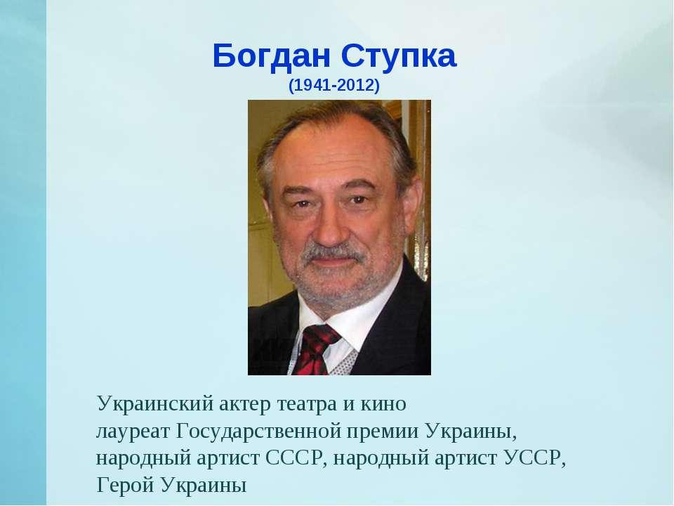 Богдан Ступка (1941-2012) Украинский актер театра и кино лауреат Государствен...