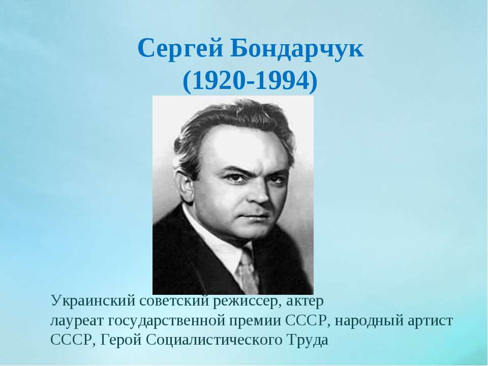 Сергей Бондарчук (1920-1994) Украинский советский режиссер, актер лауреат гос...