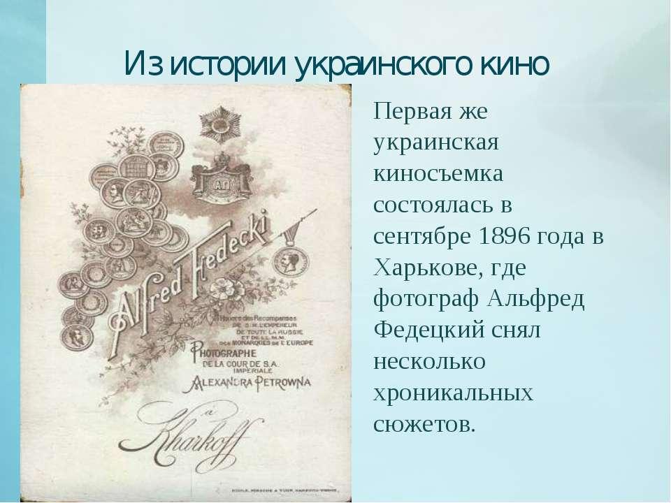 Из истории украинского кино Первая же украинская киносъемка состоялась в сент...