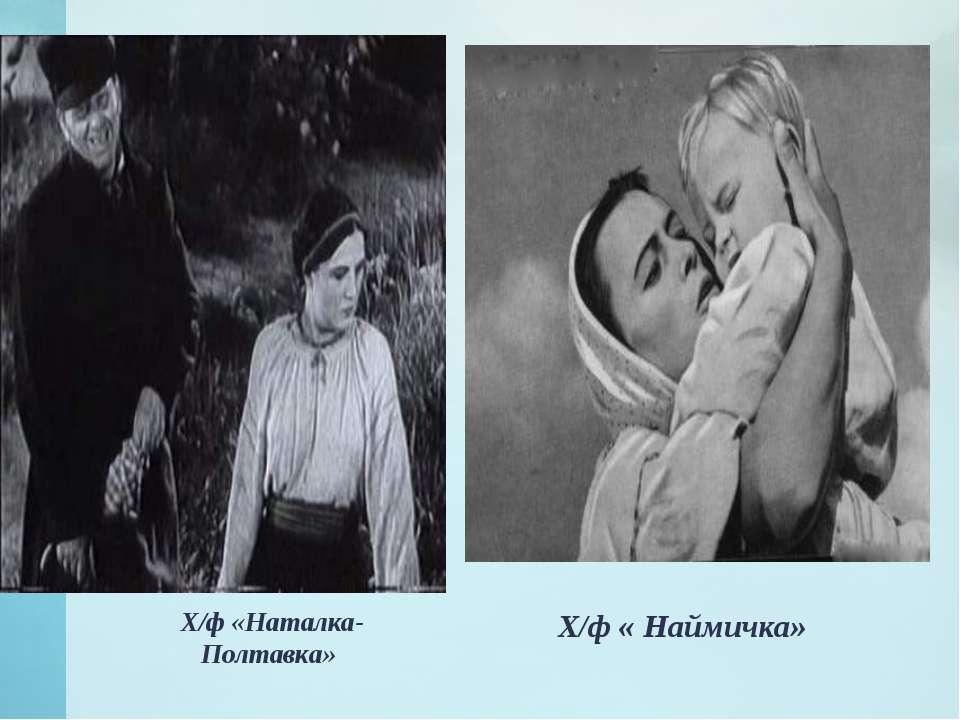 Х/ф «Наталка-Полтавка» Х/ф « Наймичка»