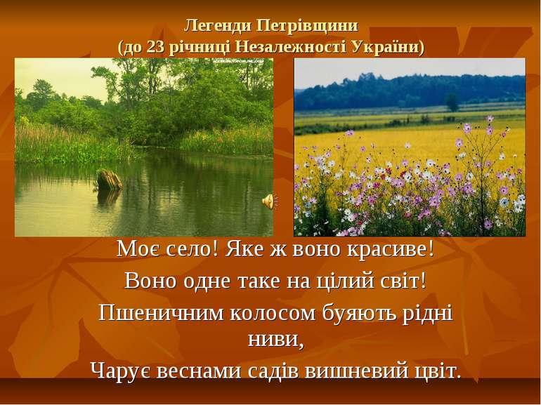 Легенди Петрівщини (до 23 річниці Незалежності України) Моє село! Яке ж воно ...