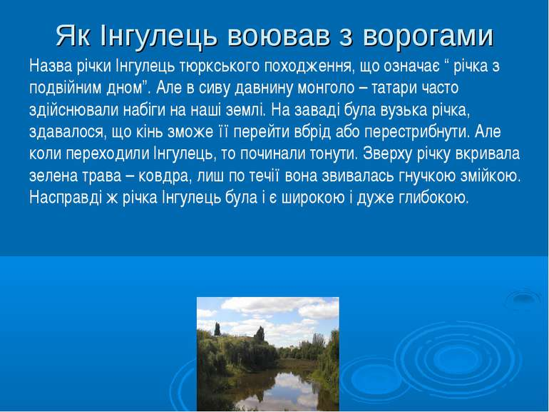 Як Інгулець воював з ворогами Назва річки Інгулець тюркського походження, що ...