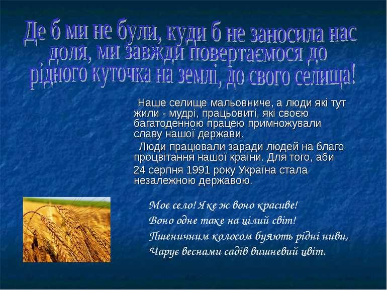 Наше селище мальовниче, а люди які тут жили - мудрі, працьовиті, які своєю ба...