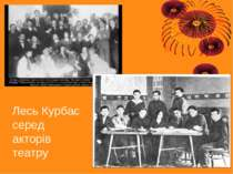 Лесь Курбас серед акторів театру