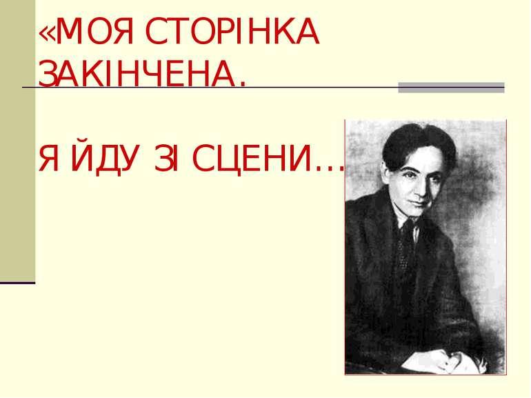 «МОЯ СТОРІНКА ЗАКІНЧЕНА. Я ЙДУ ЗІ СЦЕНИ…» Л. Курбас