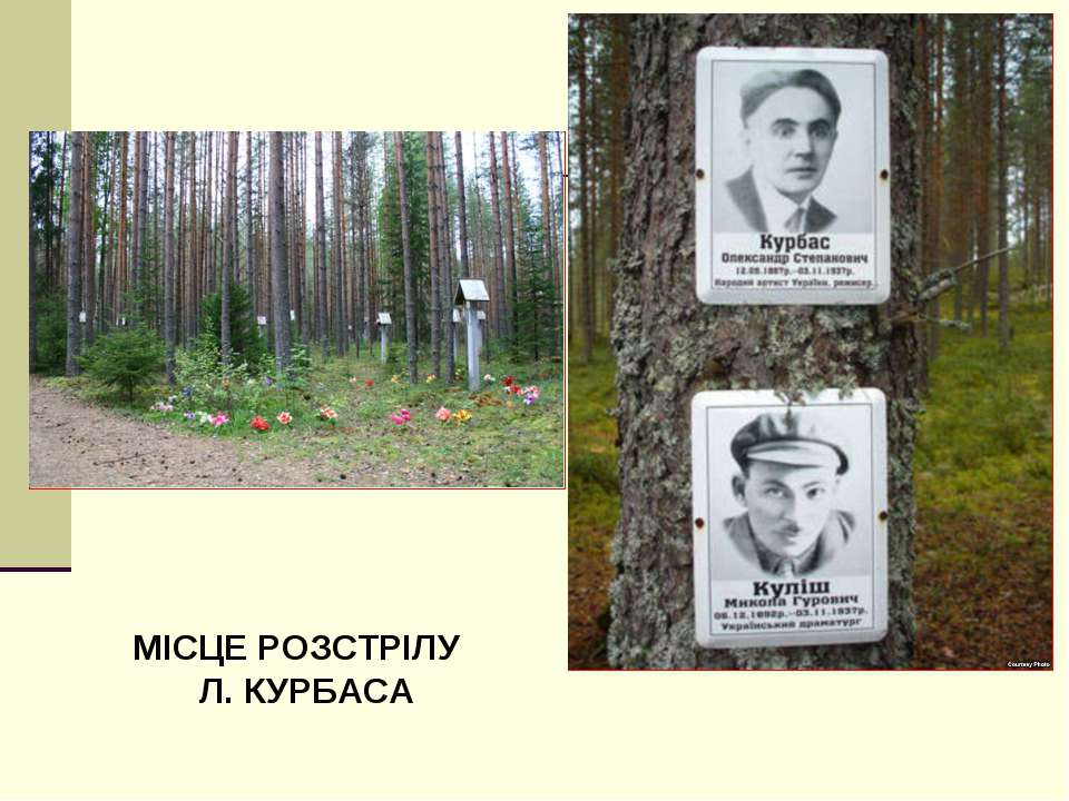 МІСЦЕ РОЗСТРІЛУ Л. КУРБАСА
