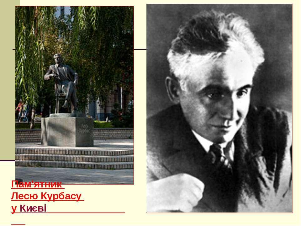 Пам'ятник Лесю Курбасу у Києві