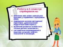 Роботу в ІІ семестрі спрямувати на: вивчення змін нових навчальних програм (у...