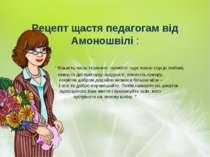 """Рецепт щастя педагогам від Амоношвілі : """" Візьміть чашу терпіння, налийте туд..."""