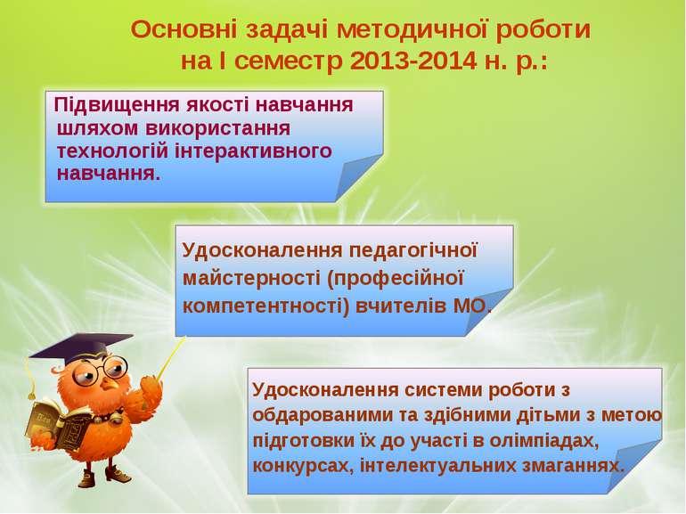 Основні задачі методичної роботи на І семестр 2013-2014 н. р.: Підвищення яко...