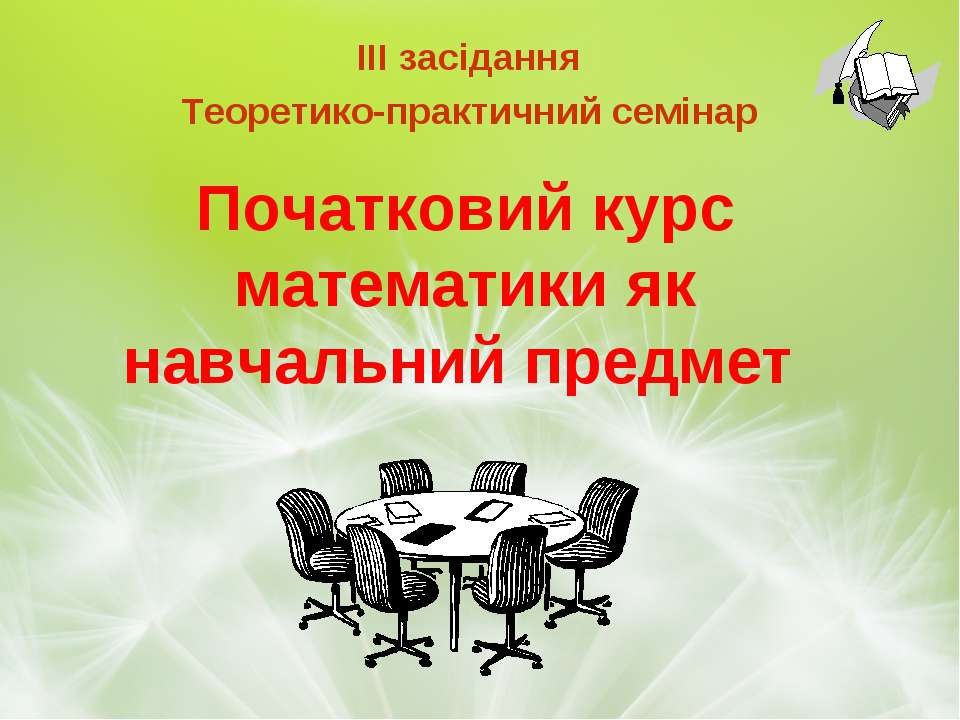 ІІІ засідання Теоретико-практичний семінар Початковий курс математики як навч...