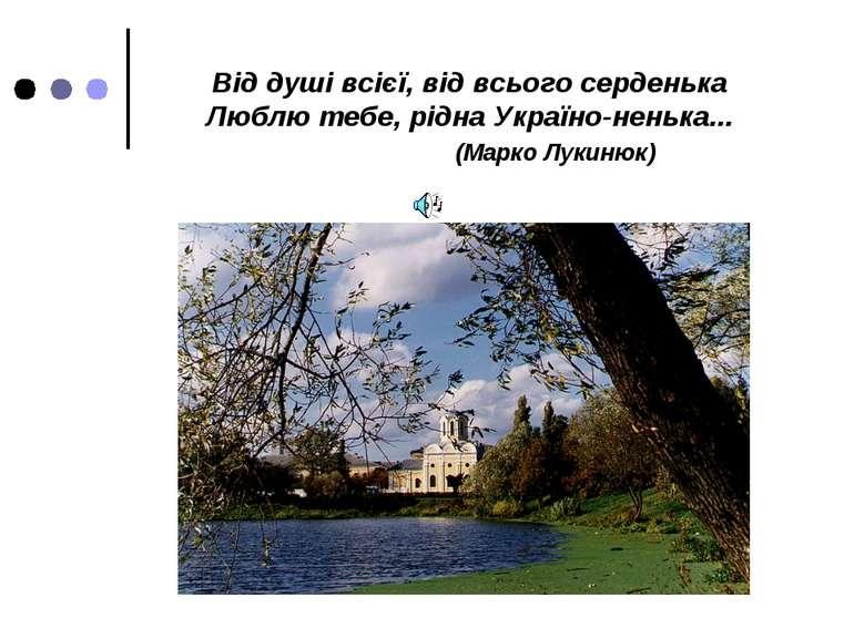 Від душі всієї, від всього серденька Люблю тебе, рідна Україно-ненька... (Мар...