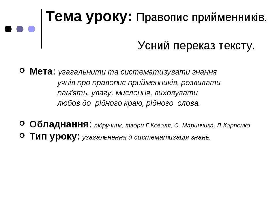 Тема уроку: Правопис прийменників. Усний переказ тексту. Мета: узагальнити та...