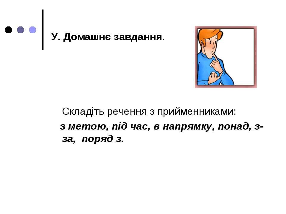 У. Домашнє завдання. Складіть речення з прийменниками: з метою, під час, в на...