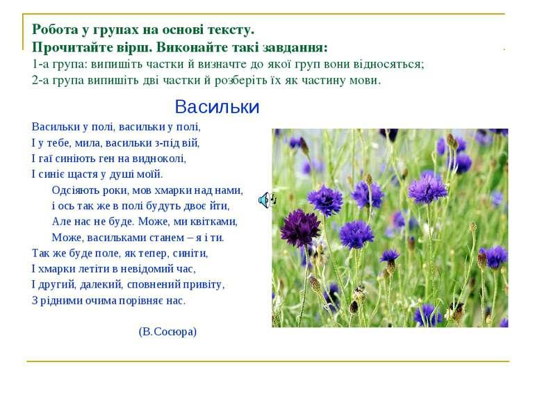 Робота у групах на основі тексту. Прочитайте вірш. Виконайте такі завдання: 1...