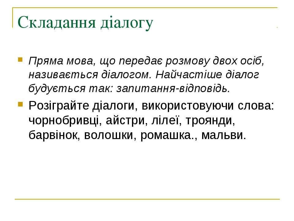 Складання діалогу Пряма мова, що передає розмову двох осіб, називається діало...