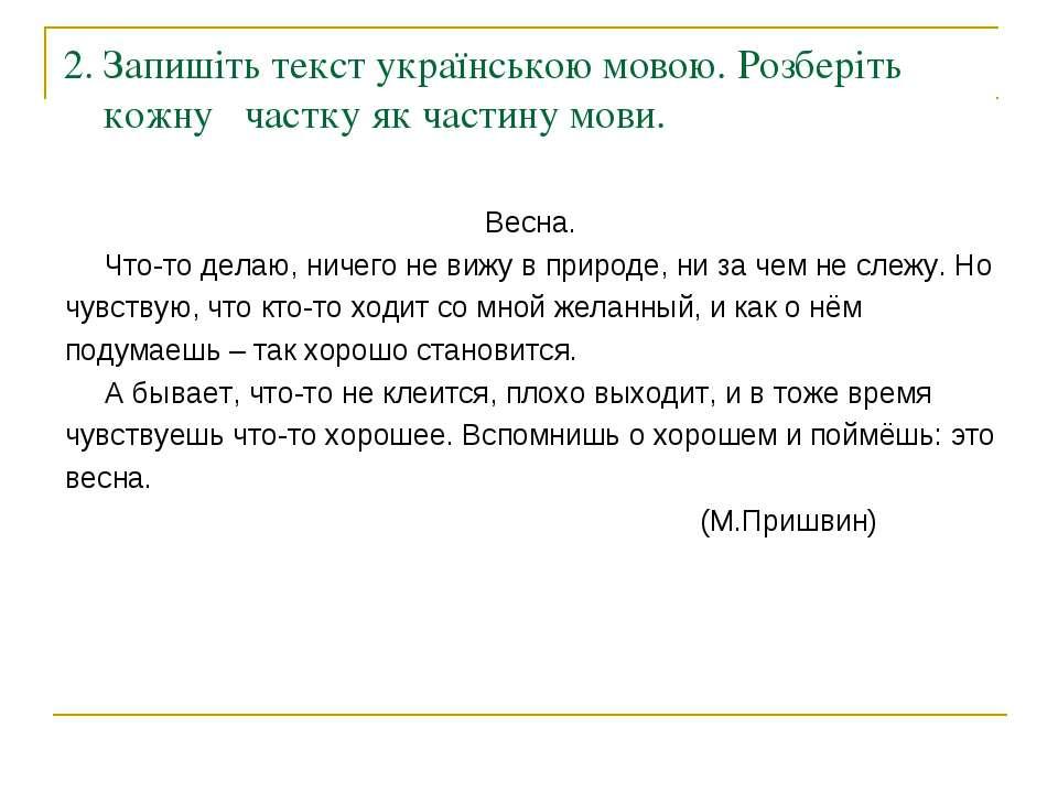 2. Запишіть текст українською мовою. Розберіть кожну частку як частину мови. ...