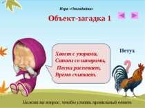 Игра «Отгадайка» Объект-загадка 1 Хвост с узорами, Сапоги со шпорами, Песни р...