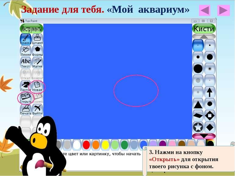 Задание для тебя. «Мой аквариум» 1. Нажми на панели инструментов кнопку «Нова...