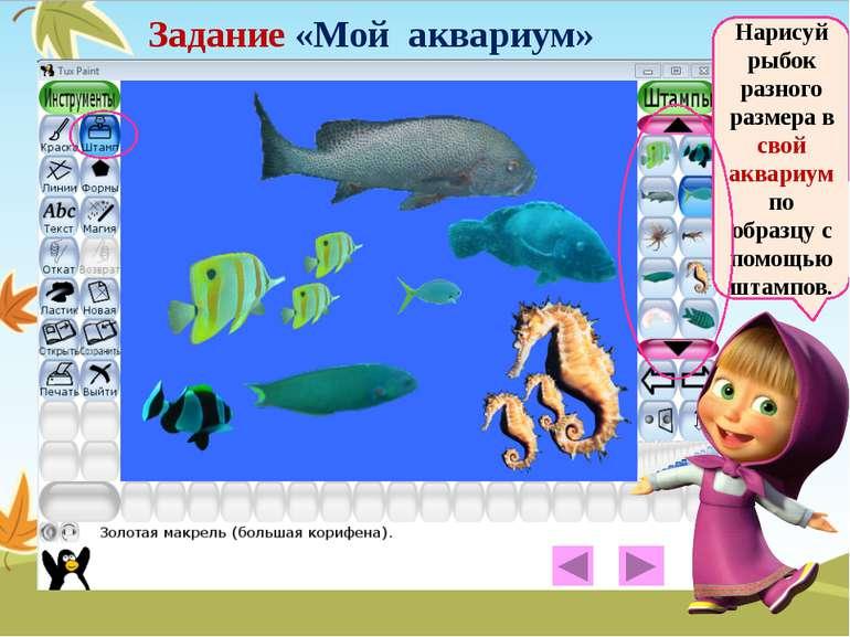 Задание «Мой аквариум» Нарисуй рыбок разного размера в свой аквариум по образ...