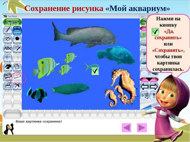 Сохранение рисунка «Мой аквариум» Нажми на кнопку «Да, сохранить» или «Сохран...