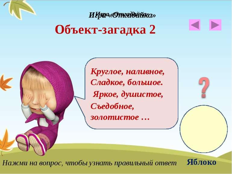 Игра «Отгадайка» Объект-загадка 2 Круглое, наливное, Сладкое, большое. Яркое,...