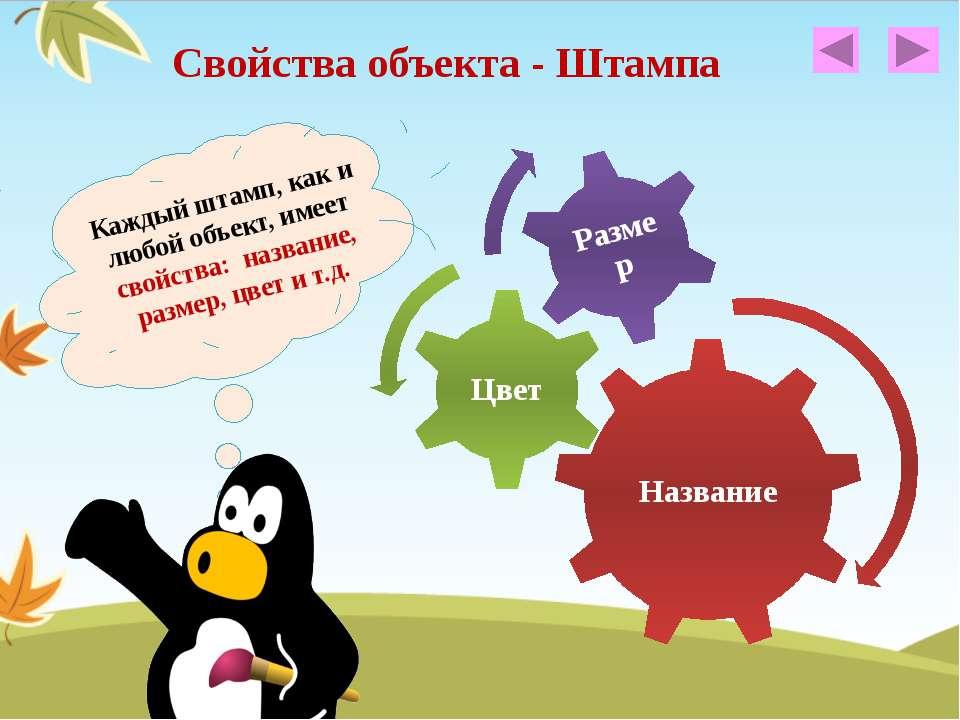 Свойства объекта - Штампа Каждый штамп, как и любой объект, имеет свойства: н...