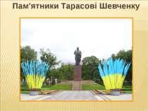Пам'ятники Тарасові Шевченку