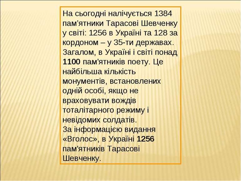 На сьогодні налічується 1384 пам'ятники Тарасові Шевченку у світі: 1256 в Укр...