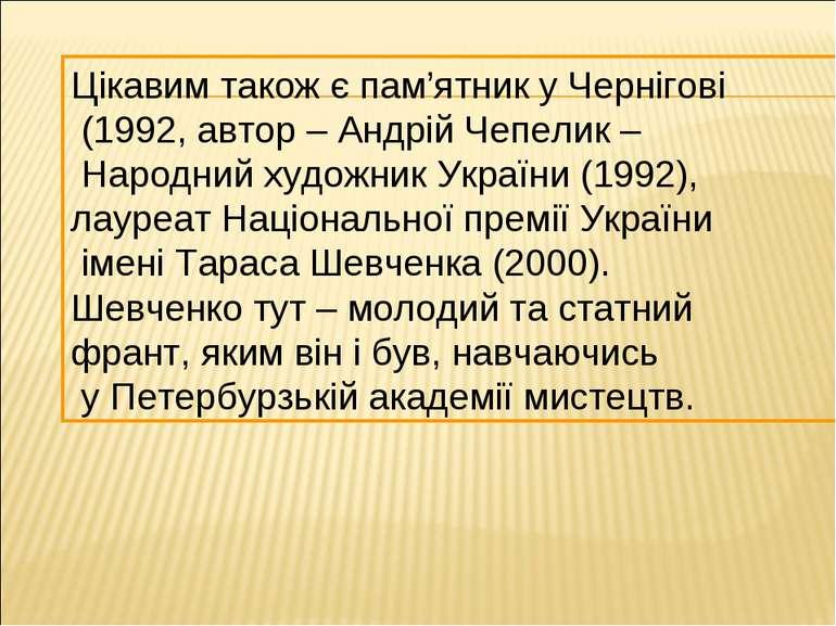 Цікавим також є пам'ятник у Чернігові (1992, автор – Андрій Чепелик – Народни...