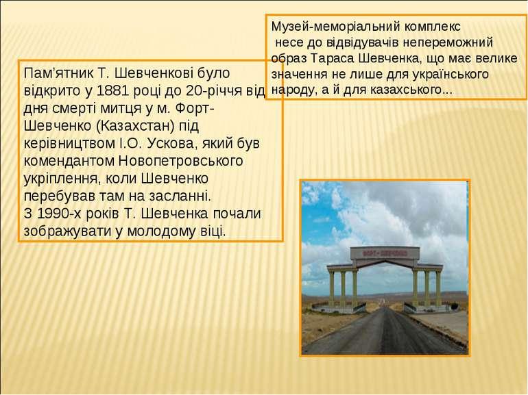 Пам'ятник Т. Шевченкові було відкрито у 1881 році до 20-річчя від дня смерті ...