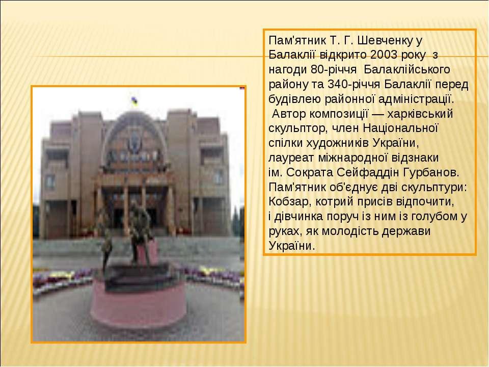 Пам'ятник Т. Г. Шевченку у Балаклії відкрито 2003 року з нагоди 80-річчя Бала...