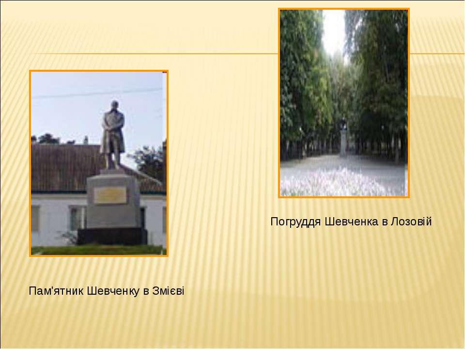 Пам'ятник Шевченку в Змієві Погруддя Шевченка в Лозовій