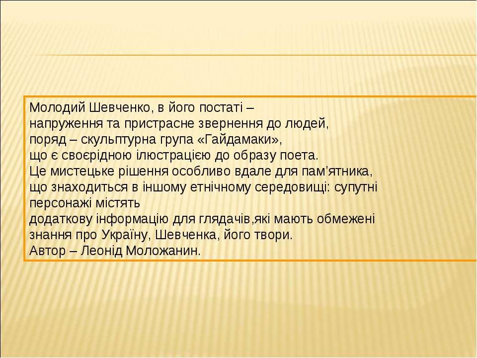 Молодий Шевченко, в його постаті – напруження та пристрасне звернення до люде...