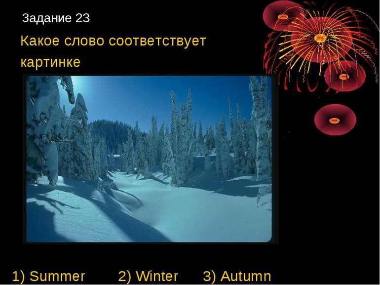 Задание 23 Какое слово соответствует картинке 1) Summer 2) Winter 3) Autumn