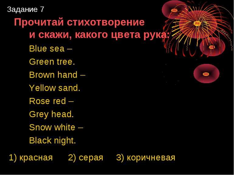 Задание 7 Прочитай стихотворение и скажи, какого цвета рука: Blue sea – Green...