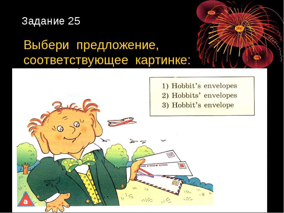 Задание 25 Выбери предложение, соответствующее картинке: