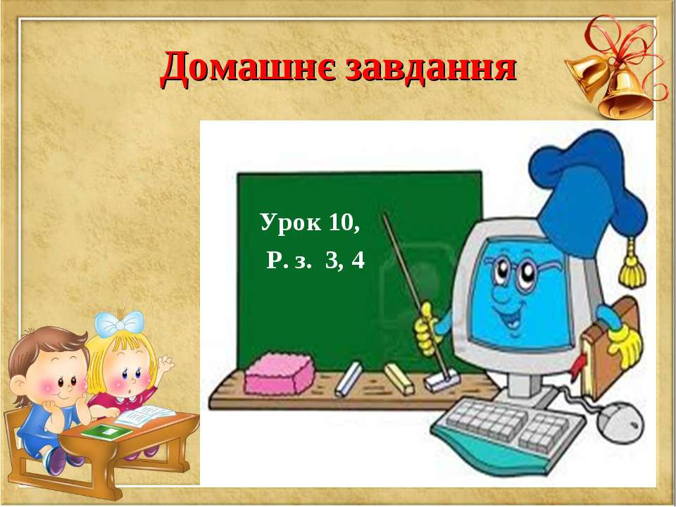 Домашнє завдання Урок 10, Р. з. 3, 4