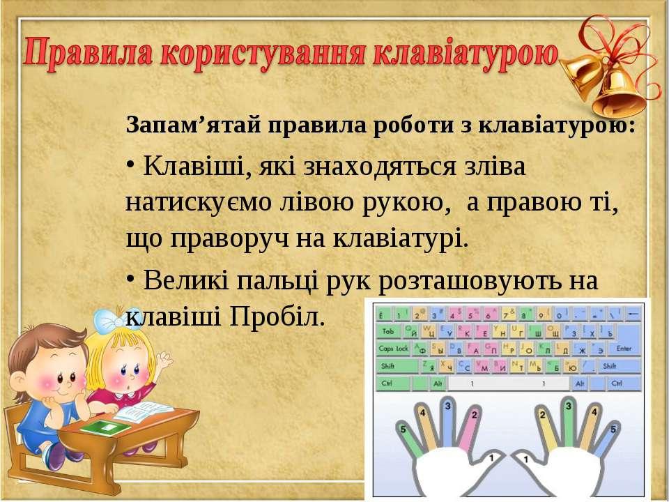 Запам'ятай правила роботи з клавіатурою: Клавіші, які знаходяться зліва натис...