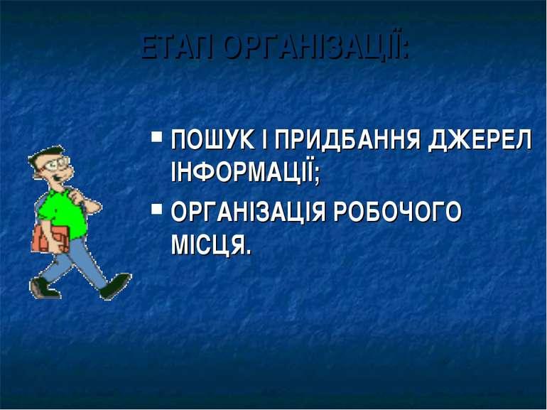 ЕТАП ОРГАНІЗАЦІЇ: ПОШУК І ПРИДБАННЯ ДЖЕРЕЛ ІНФОРМАЦІЇ; ОРГАНІЗАЦІЯ РОБОЧОГО М...