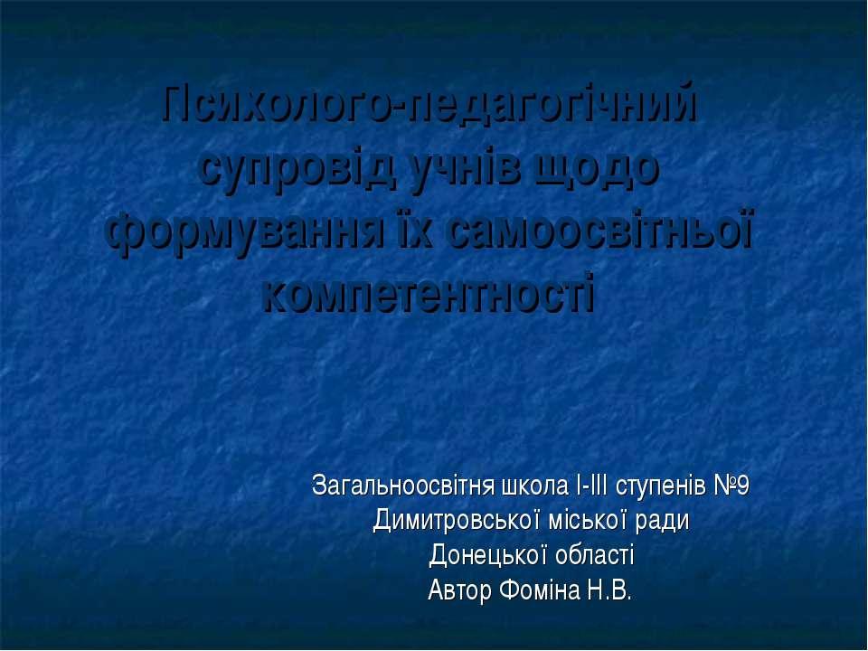 Загальноосвітня школа І-ІІІ ступенів №9 Димитровської міської ради Донецької ...